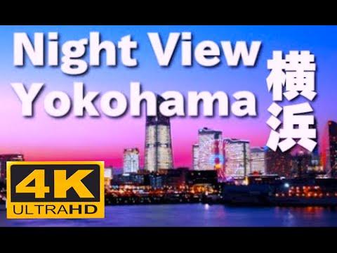 [4K]横浜の夜景 Night View of Yokohama 横浜観光 横浜赤レンガ倉庫 中華街 大さん橋 横浜みなとみらい 横浜ベイブリッジ Japan Trip