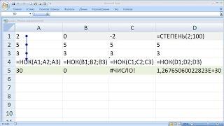 как ... найти наименьшее общее кратное чисел в Excel