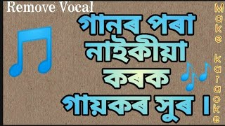 How to remove voice from music || Assamese karaoke | make karaoke