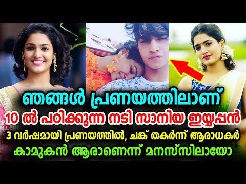 10 ൽ പഠിക്കുന്ന നടി സാനിയ ഇയ്യപ്പൻ 3 വർഷമായി പ്രണയത്തിൽ | Actress Saniya Iyyappan