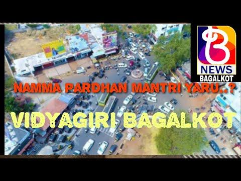 B NEWS ಬಾಗಲಕೋಟೆ: Namma Pardhan Mantri Yaru..? Vidiyagri Bagalkot People..?