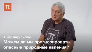 Экстремальные явления и изменения климата — Александр Кислов