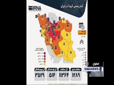 Iran Health Ministry, Coronavirus 13938 Infected Patients, 724 Deaths, 4790 Cured ويروس كرونا ايران