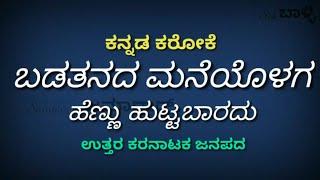 Badatanada Maneyolaga Hennu Huttabaradu kannada Karaoke    ಬಡತನದ ಮನೆಯೊಳಗ ಹೆಣ್ಣು ಹುಟ್ಟಬಾರದು ಕರೊಕೆ