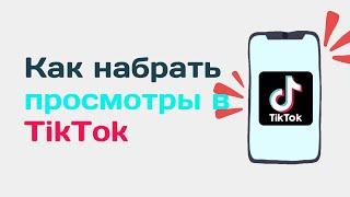 Проверить видео тик ток. Как набрать просмотры в TikTok. Как Набрать много просмотров в тик ток