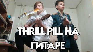 THRILL PILL неуязвимым, как научиться играть на гитаре
