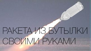 РЕАКТИВНАЯ РАКЕТА НА СПИРТЕ СВОИМИ РУКАМИ (DIY Pulse jet rockets)