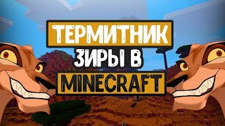 Minecraft: Королевские приключения c Кубой и Викой   Коварный план Зиры   Серия №7
