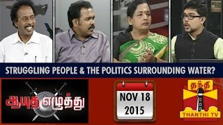 Ayutha Ezhuthu : Struggling People and the Politics Surrounding Water... (18/11/2015)