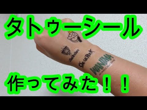 タトゥーシールの作り方動画