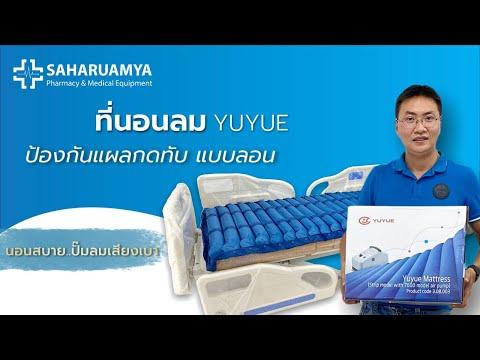 วิธีใช้งาน ที่นอนลมป้องกันแผลกดทับแบบลอน YUYUE สำหรับผู้สูงอายุ หรือผู้ป่วยติดเตียง