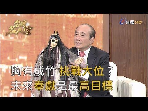 台灣名人堂 2019-02-03 前立法院長 王金平