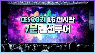 [CES 2021] LG전자·LG디스플레이 전시관 랜선…