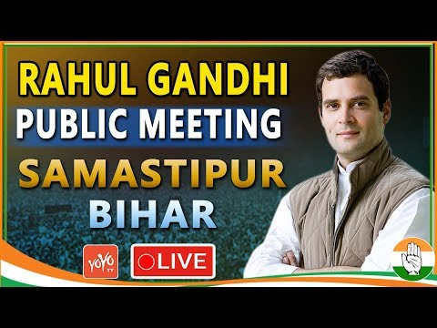 LIVE: Congress President Rahul Gandhi addresses public meeting in Samastipur, Bihar | YOYO TV LIVE