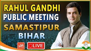 LIVE: Congress President Rahul Gandhi addresses public meeting in Samastipur, Bihar | YOYO TV LIVE