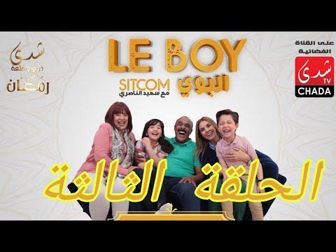 فيديو: سلسلة Le BOY البوي - الحلقة 3