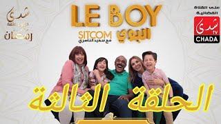 Said Naciri - Le BOY (Ep 3) | HD سعيد الناصيري - البوي - الحلقة التالتة