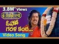 Lord Shiva Songs From Telugu Movies video
