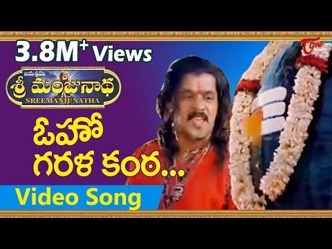 Sri Manjunadha - Telugu Songs - Oho Garala Kantha