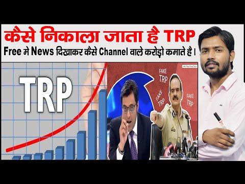TRP Dispute | BARC | HANSA Research | TRP Dispute of Republic TV