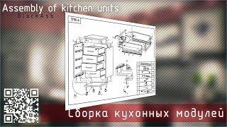Сборка кухонных модулей.(Кромим,присаживаем и собираем кухонную мебель,своими силами. Шаблоны: https://yadi.sk/i/W76uf1gspQ7e6., 2016-02-24T08:54:46.000Z)