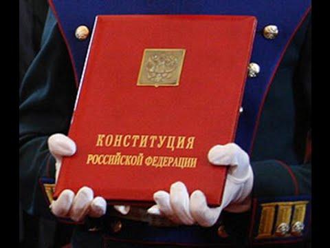 КОНСТИТУЦИЯ РФ, статья 45, пункт 1,2, Государственная защита прав и свобод человека и гражданина в Р