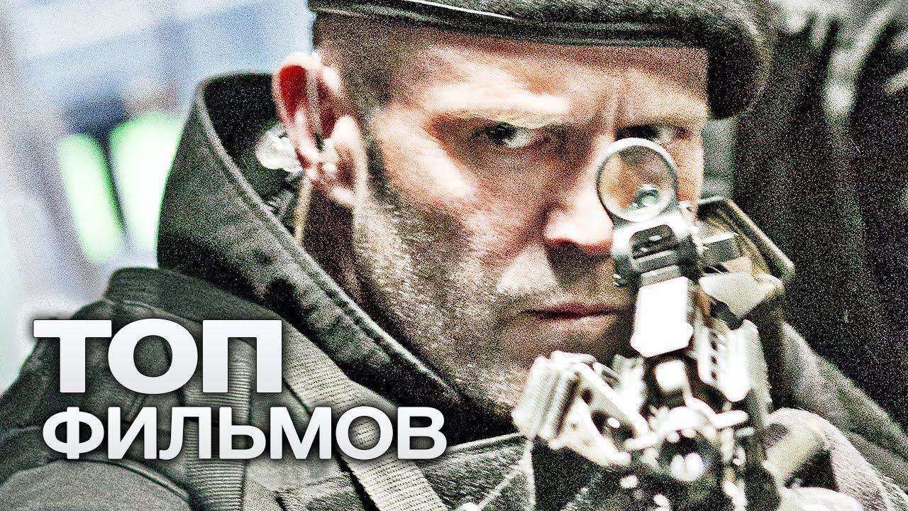 ТОП-10 ФИЛЬМОВ ПРО КРУТЫХ ПАРНЕЙ! - YouTube