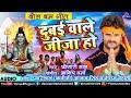 Khesari lal ka bol bam new song