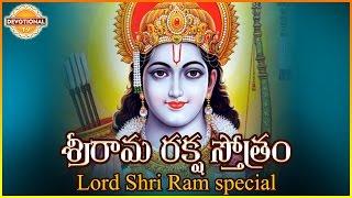 Sri Rama Raksha Sthothram | Telugu Devotional Mantras And Slokas | Devotional TV