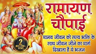 मंगल भवन अमंगल हारी   रामायण चौपाई   Ramayan Chaupai   Mangal Bhavan Amangal Hari