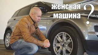 Тест-драйв | Range Rover Evoque | Не женская машина.