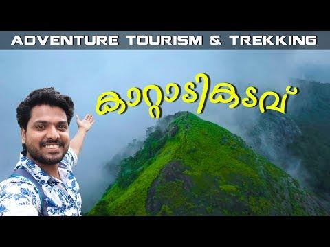 എന്തൊരു കാറ്റാണ് ഇവിടെ 😍 | Kattadikadavu | Adventure Tourism & Trekking in Thodupuzha, Idukki