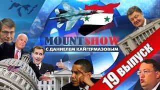 MOUNT SHOW (выпуск 19) – Маккеша с любовью к России