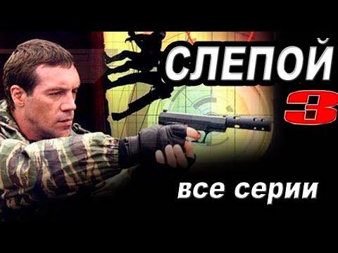 Боевик, криминальный сериал (все серии)