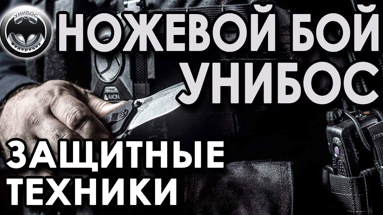 Ножевой бой УНИБОС: техника защиты от ножа.
