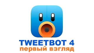 Tweetbot 4 - обзор Tweetbot 4 for Twitter