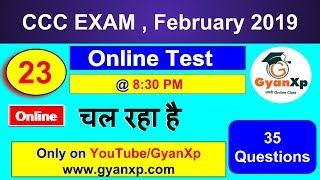 Online CCC Practice Test 23 | February 2019 || CCC Course in Hindi