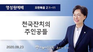 [하늘비전교회] 영성원 | 2020년 9월 23일 | …