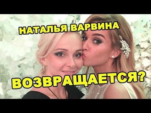 Наталья Варвина возвращается? Последние новости за 7 марта из дома 2 (2016 год)