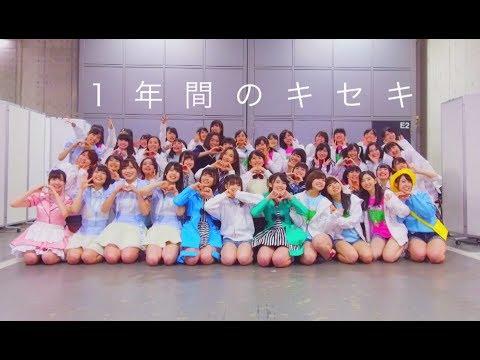「AKB48 Team 8 1年間のキセキ 3rd lap」 / AKB48[公式]