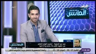 الماتش - أول تعليق من سيد عبد الحفيظ على الفوز الصعب أمام سموحة .. ورده على فرج عامر