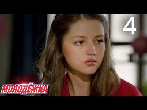 Молодежка | Сезон 3 | Серия 4