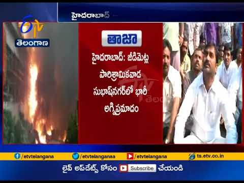 Public Demand For Seize Chemical Factories | Jeedimetla Fire Accident Update | Hyderabad