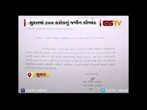 Surat: 300 Crore land scam unearthed