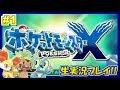 【ポケモンXY】第六世代,開幕!ポケットモンスターXY実況!#1【生放送録画】