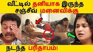 வீட்டில் தனியாக இருந்த சஞ்சீவ் மனைவிக்கு நடந்த பரிதாபம்! | Sanjeev | Preethi | Vijay | Tamil News