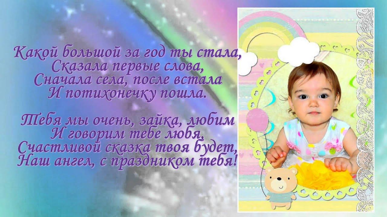 Поздравления на 1 годик дочери от мамы