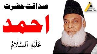 Dr Israr Ahmed : Alarming Condition of Muslim Scholars ڈاکٹر اسرار احمد: صداقت حضرت  احمد
