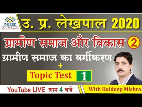 UP LEKHPAL 2020    ग्राम समाज और विकास     By Kuldeep Mishra