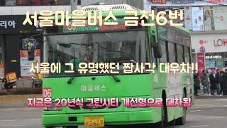 서울 신운운수 금천6번 마을버스 독산현대아파트, 금천5…